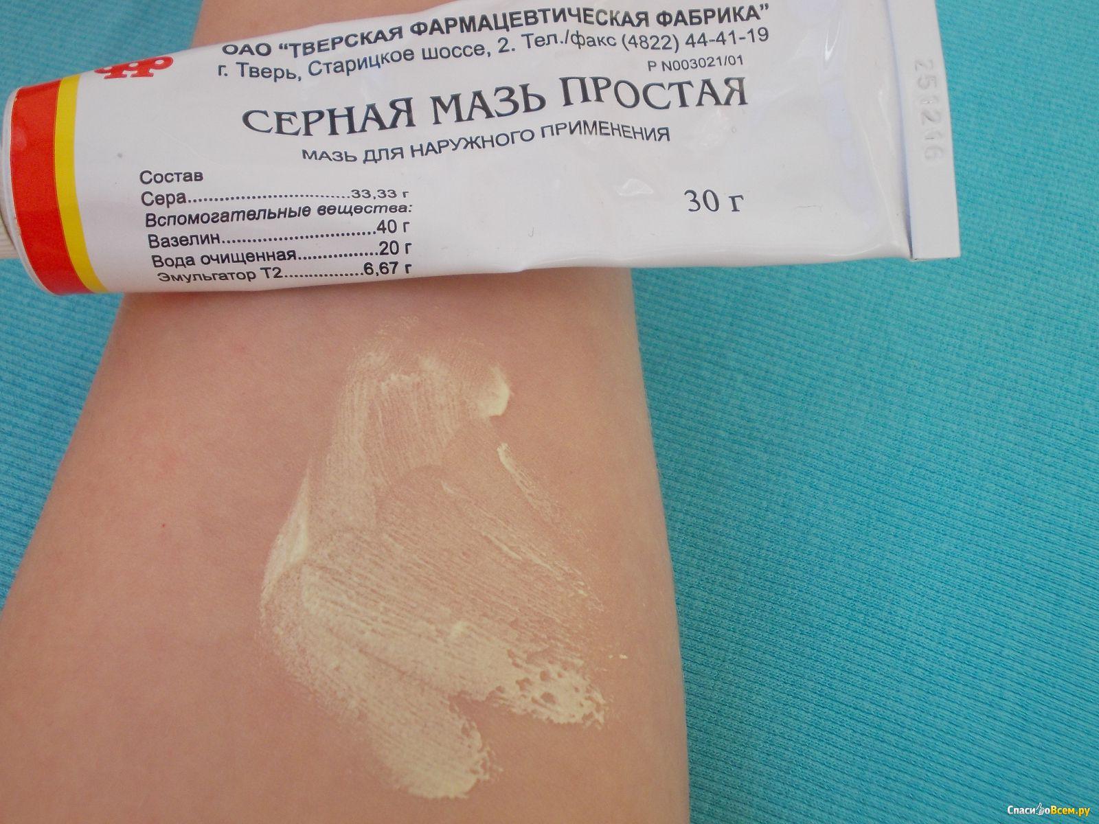 Как использовать серную мазь от прыщей на лице и теле